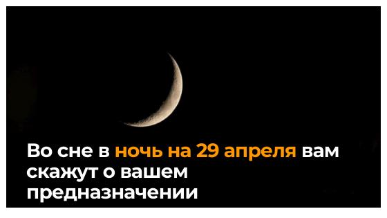 Во сне в ночь на 29 апреля вам скажут о вашем предназначении