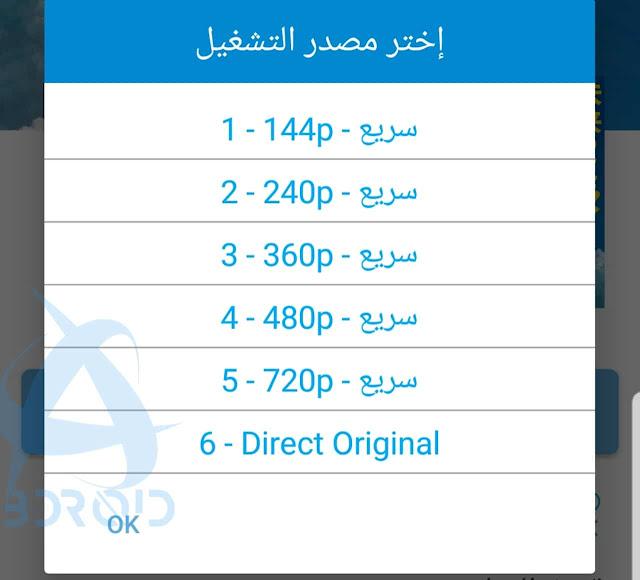 تحميل تطبيق افلامي مجانا, تطبيق افلامي apk