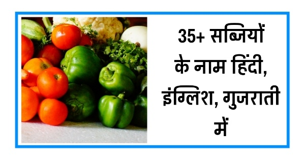Here is useful list of vegetables in hindi and in gujarati and in english - सब्जियों के नाम हिंदी और गुजराती में | Vegetables Name Hindi to Gujarati.