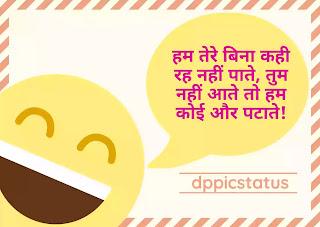 Whatsapp Status In Hindi Funny