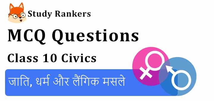 MCQ Questions for Class 10 Civics: Chapter 4 जाति, धर्म और लैंगिक मसले