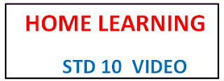 STD 10 Home Learning Video | Gujarat e Class Daily YouTube Online Class