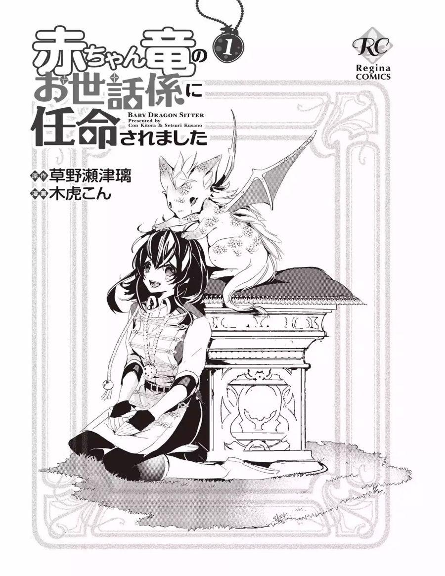 อ่านการ์ตูน Baby Dragon Sitter ตอนที่ 1 หน้าที่ 2