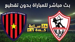 مشاهدة مباراة بريميرو دي اوجوستو والزمالك بث مباشر بتاريخ 01-02-2020 دوري أبطال أفريقيا