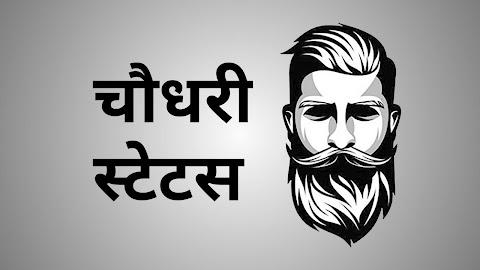 Choudhary Status ( चौधरी स्टेटस ) Choudhary Attitude Status