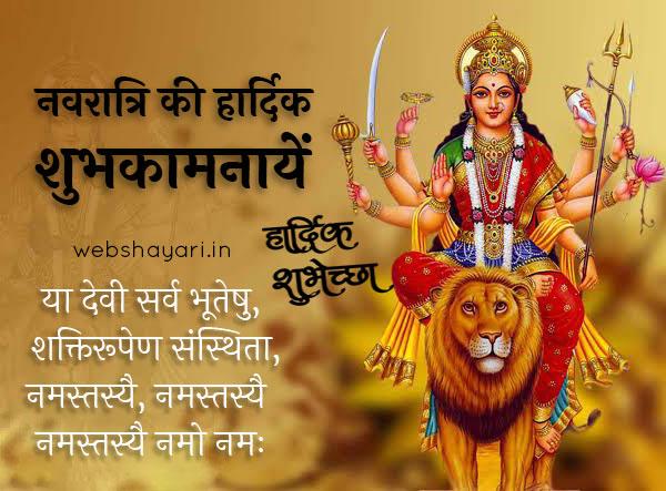नवरात्रि की हार्दिक शुभकामनायें