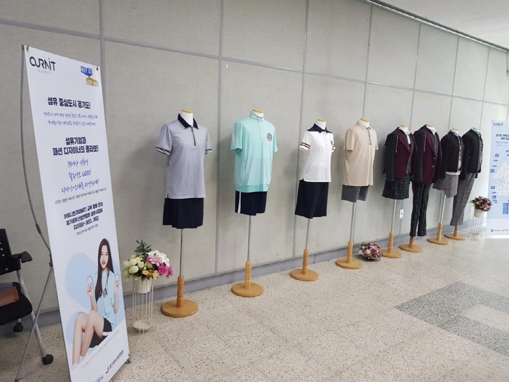 경기도, '2020 학생복 디자인 개발 및 보급 활성화 사업' 추진