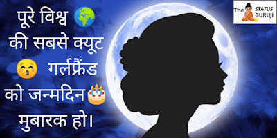 Hindi birthday wishes for girlfriend