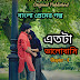 এতটা ভালোবাসি 4 - Bangla Premer Golpo - Bengali Love Story - Bangla Valobashar Golpo - বং কানেকশন
