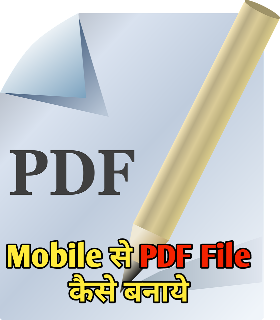 Mobile से Pdf File कैसे बनाये