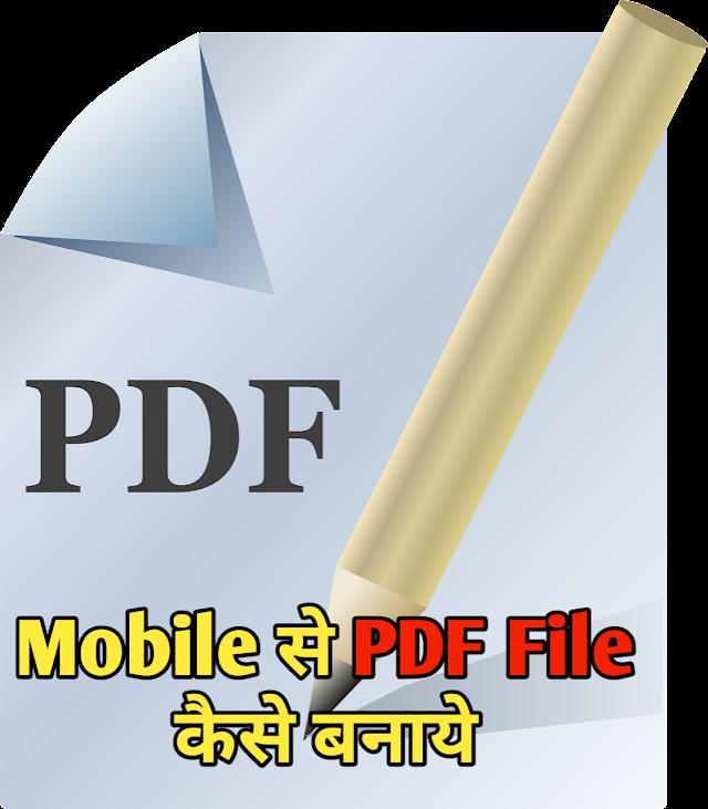 Mobile से Pdf File कैसे बनाये ?