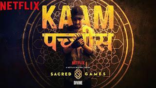 Kaam 25 Hai Lyrics - Divine Rap