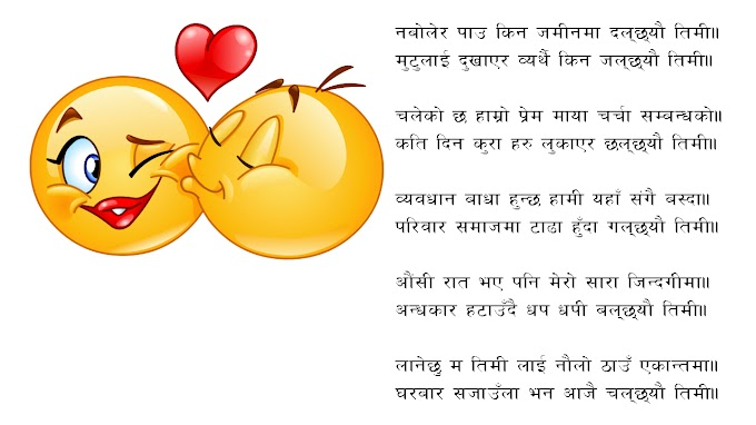 100 + Unique Nepali Love  SMS  Quotes Status 💌 Message to melt your partner Heart 💕
