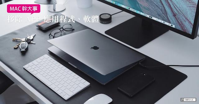 How to uninstall app on mac? / 如何移除 Mac 用不到的 APP 應用程式 / 軟體?