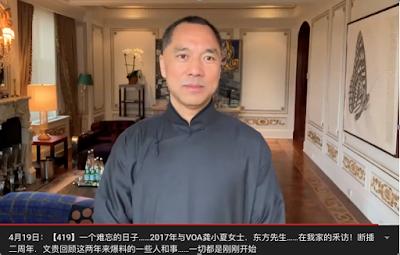文字版:郭文贵先生直播2019年4月19日一个难忘的日子