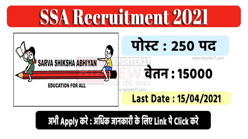 SSA Recruitment 2021