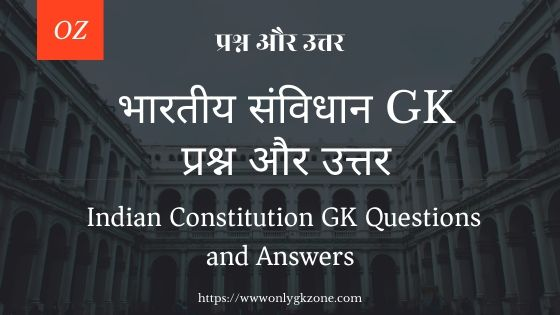 भारतीय संविधान GK प्रश्न और उत्तर | Indian Constitution GK Questions and Answers