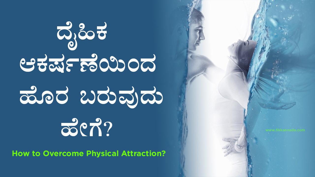 ದೈಹಿಕ ಆಕರ್ಷಣೆಯಿಂದ ಹೊರ ಬರುವುದು ಹೇಗೆ? How to Overcome Physical Attraction? Girls Attraction Solution In Kannada