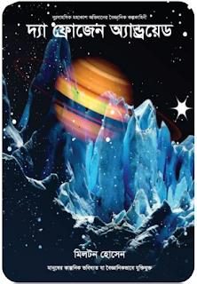 The Frozen Android (দ্য ফ্রোজেন অ্যান্ড্রোয়েড)
