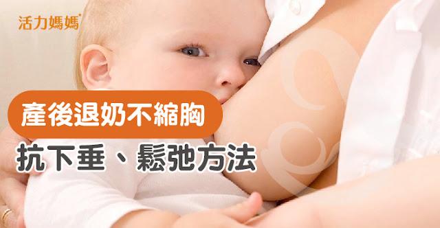 產後餵母奶退奶後胸部縮水、下垂、鬆弛?妳能預防的有效方法!