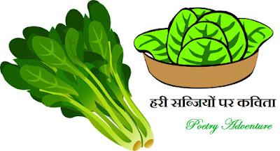 Sabjiyo Par Kavita, Hindi Poems on Vegetables, सब्जियों पर कविताएँ, हरी सब्जियों पर कविता, Palak Par Kavita