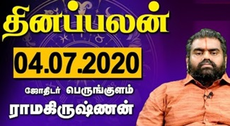 Raasi Palan 04-07-2020 | Dhina Palan | Astrology | Tamil Horoscope