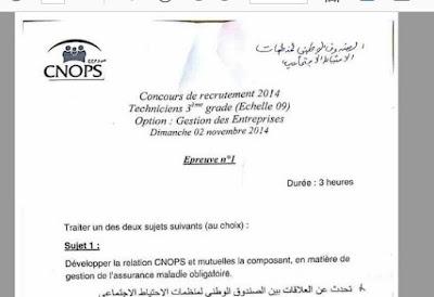 concours cnops 2012  concours cnops 2014  concours cnops 2016  concours cnops exemple  concours cnops maroc  concours cnops rabat  concours de cnops 2018
