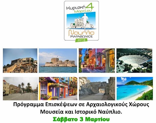 Πρόγραμμα πολιτισμού και εκπτωτική κουπόνι του Μαραθώνιου Ναυπλίου