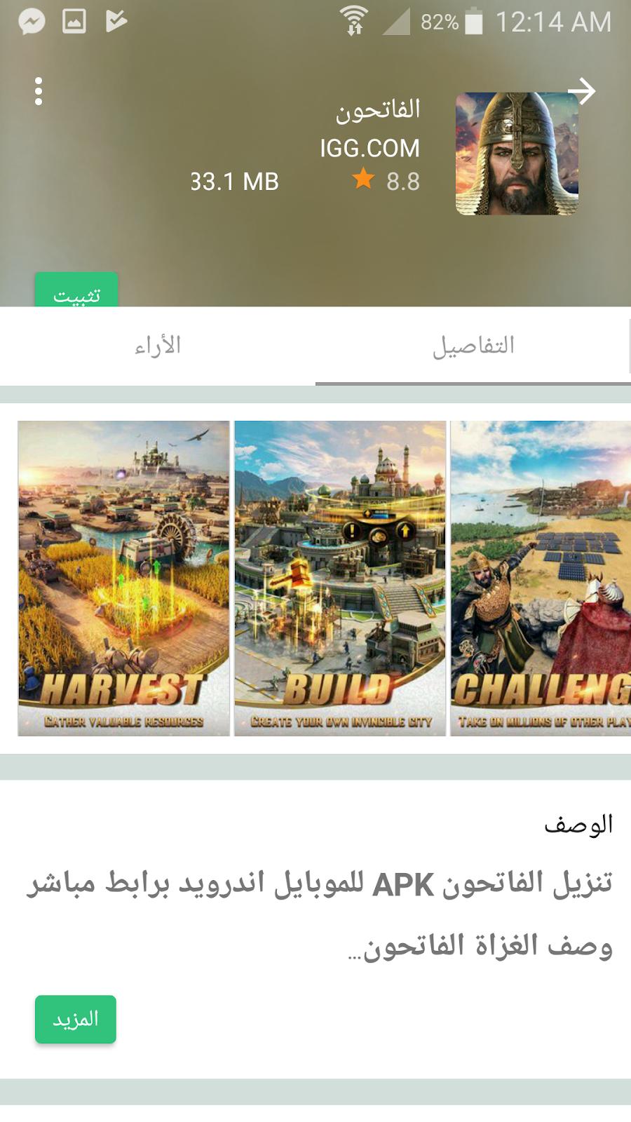 تحميل برنامج متجر بلاي لتحميل تطبيقات والالعاب الاندرويد المدفوعة