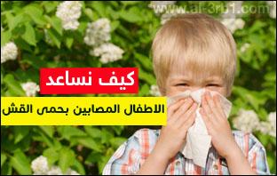 كيف تساعد الأطفال المصابين بحمى القش