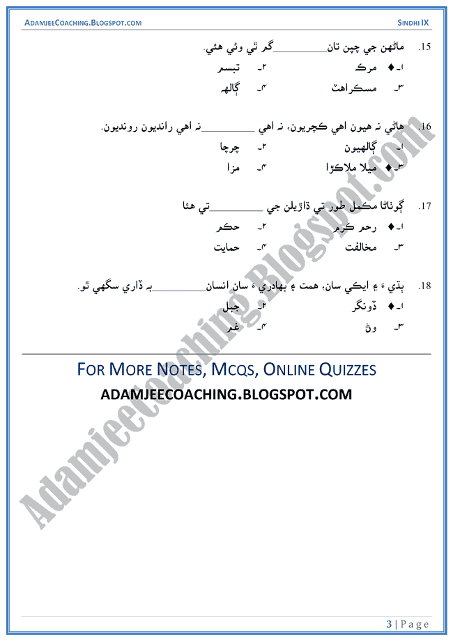 ek-or-ek-gyarah-multiple-choice-questions-sindhi-notes-for-class-9th