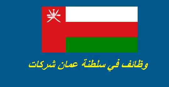 وظائف في سلطنة عمان شركات