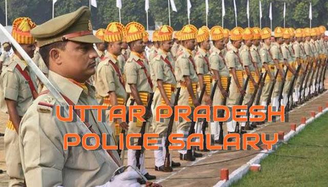 यूपी पुलिस सैलरी: उत्तर प्रदेश पुलिस का वेतन कितना है?