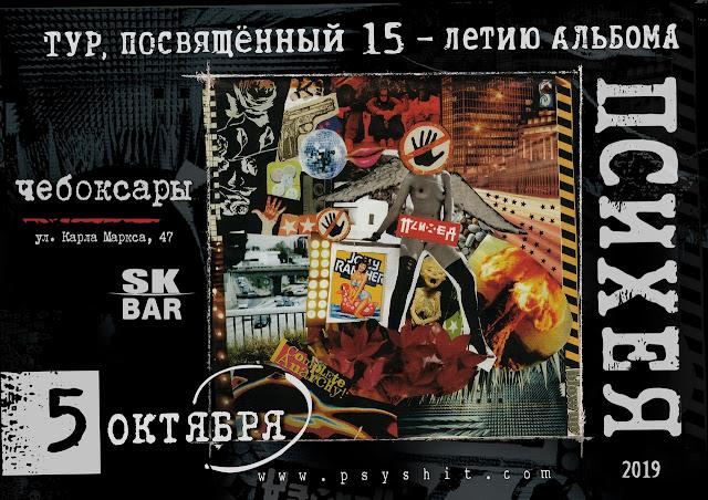 """5 ОКТЯБРЯ 2019 концерт """"Психея"""" в Чебоксарах - SK Bar"""