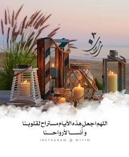 دعاء اليوم الثالث من رمضان