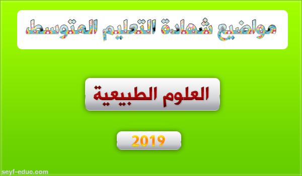موضوع العلوم الطبيعية لشهادة التعليم المتوسط 2019