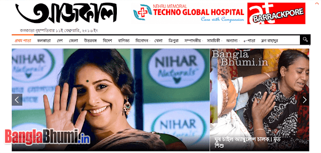 Top 10 Bengali News Papers in India 03