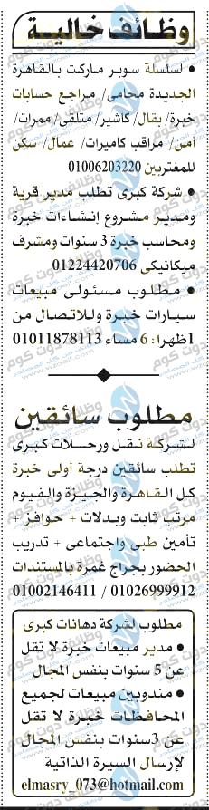 وظائف اهرام الجمعة 18-12-2020 | وظائف جريدة الاهرام الجمعة | وظائف دوت كوم