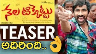 Nela Ticket Telugu Full Movie watch online and Torrent Download 720p HD 2018 TAMILROCKERS