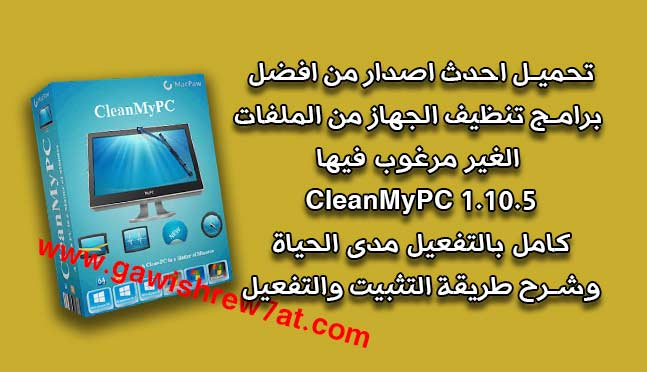 cleanmypc,cleanmymac x,cleanmypc activation code,cleanmymac,cleanmypc 1.10.3,como activar cleanmypc,cleanmypc 1.10.2 patch,cleanmypc 1.10.2 crack,cleanmypc 1.10.2 lifetime,cleanmypc 1.10.2 license key,cleanmypc 1.10.2 full version,cleanmypc 1.10.2 100% working,cleanmypc 1.10.2 free download,cleanmypc crack,cleanmypc review,cleanmypc + licencia,how to speed up pc using cleanmypc 1.10.2,cleanmymac 3,cleanmypc activation