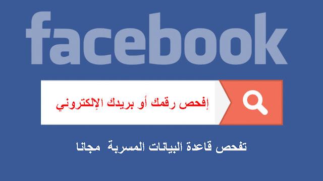 اكتشف هل حسابك الشخصي ضمن لائحة  الفيسبوك المخترقة وكيف تحمي نفسك؟