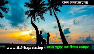 আবেগি ভালোবাসার গল্প Valobasar Golpo | bd-express.top