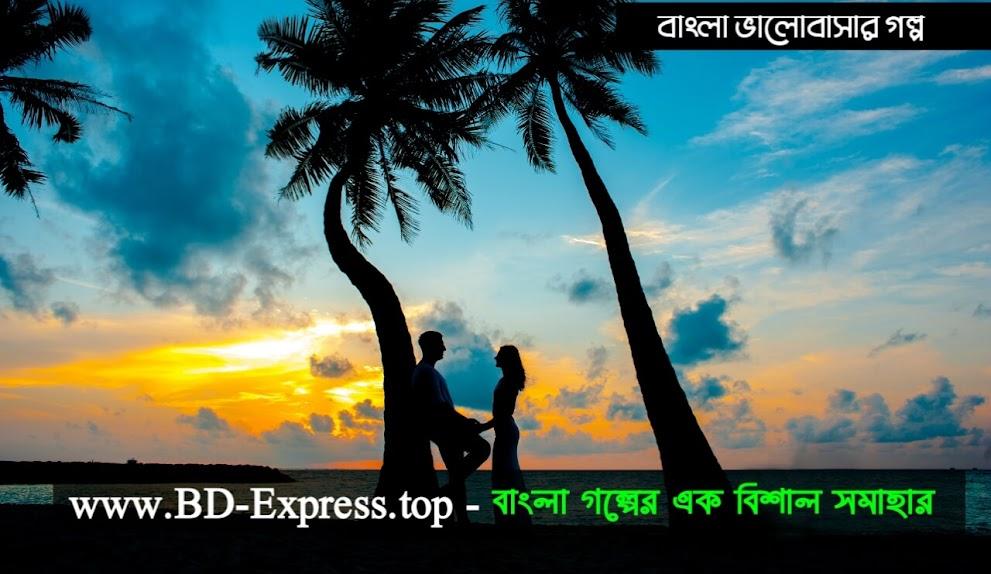 Valobasar Golpo | Bangla Romantic Golpo[আবেগি ভালোবাসার গল্প]গল্পটি আমার আর হেনার