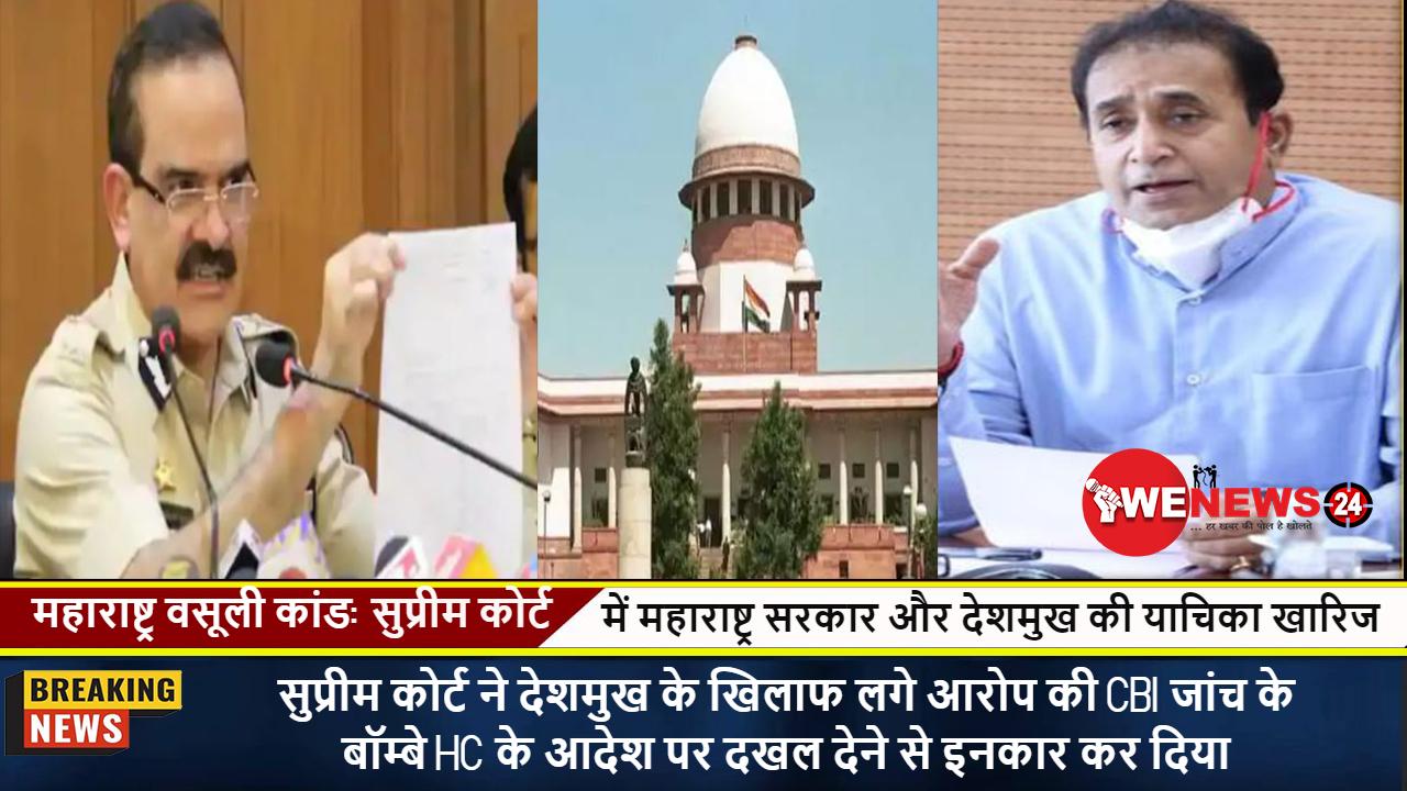 महाराष्ट्र वसूली कांड : सुप्रीम कोर्ट ने महाराष्ट्र सरकार और देशमुख की याचिका खारिज ,कहा- आरोप गंभीर हैं, स्वतंत्र जांच जरूरी
