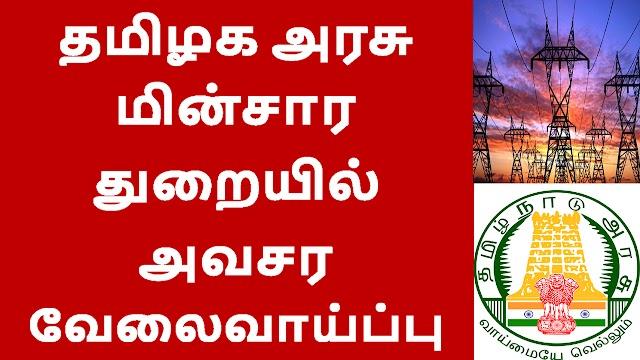 தமிழ்நாடு மின்சார துறையில் அவசர வேலைவாய்ப்பு | TN Electricity Department Recruitment 2021