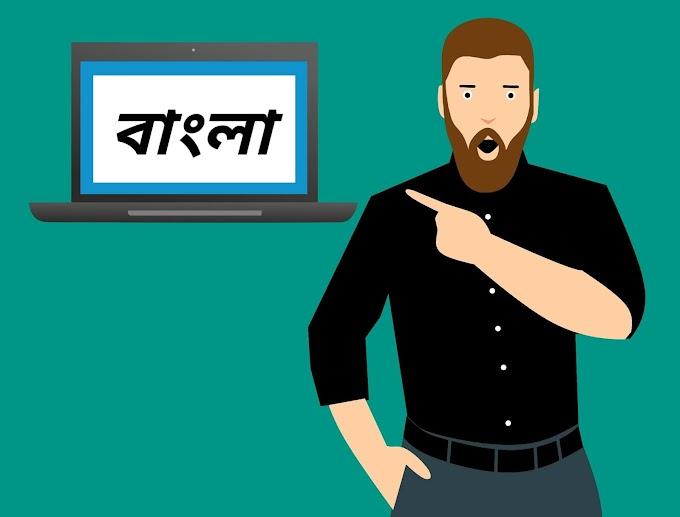 বাংলা ফন্ট ডাউনলোড করার সেরা ৫টি ওয়েবসাইট