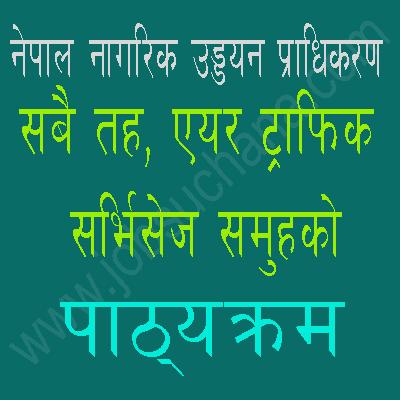 Syllabus Of Nagarik Uddyan Pradhikaran (CAAN) All Level Air Traffic Service Group
