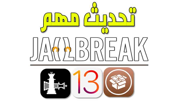 https://www.arbandr.com/2019/11/update-checkra1n-0.9.5-jailbreak-ios13-.html