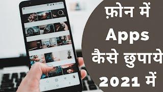 app ko hide kaise kare in hindi,calculator me app kaise chupaye,app ko hide kaise kare samsung,apps ko chupane wala apps