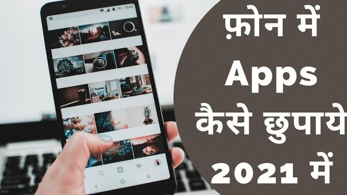 फ़ोन में App कैसे Hide/Unhide करे 2021